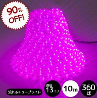 【限定特価】LEDイルミネーション 流れるチューブライト(ロープライト) 360球 ピンク φ13mm/10m (電源コントローラー付き)【39469】