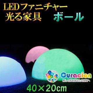 光るLEDファニチャー(家具)「クラシオン」ボール 半球体型 40cm×20cm RGB 充電式 リモコン付属【HG-WB4020】