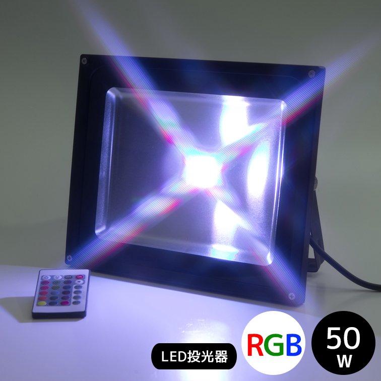 RGB16色 50W LED投光器 専用リモコン付属 【記憶装置付き】