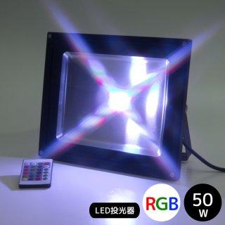 【2年間保証】RGB16色 50W LED投光器 専用リモコン付属 【60001】