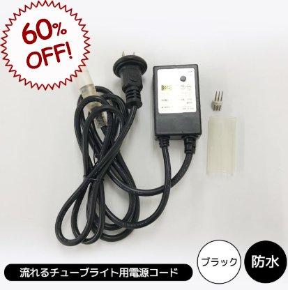 LEDチューブライト流れるタイプ(Φ13mm)専用電源コントローラー (記憶装置付き)【39478】