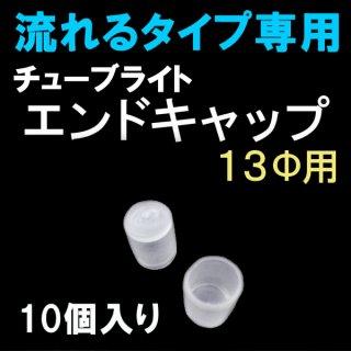 チューブライト用エンドキャップ 流れるタイプ専用 Φ13mmサイズ (10個入り) 部品【39518】ロープライト