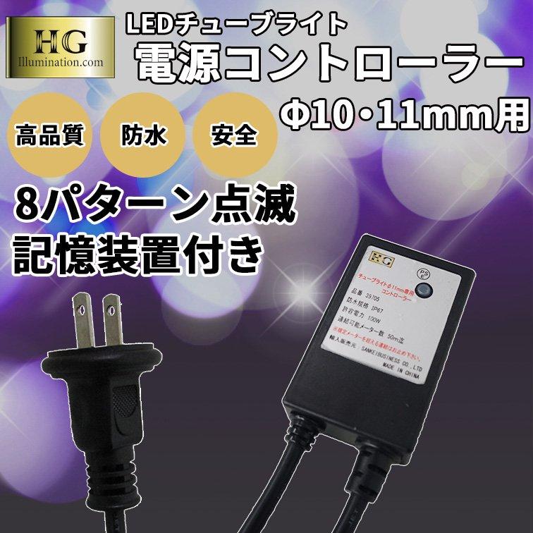 LEDチューブライトφ10mm・11mm専用電源コントローラー (記憶装置付き)【39705】