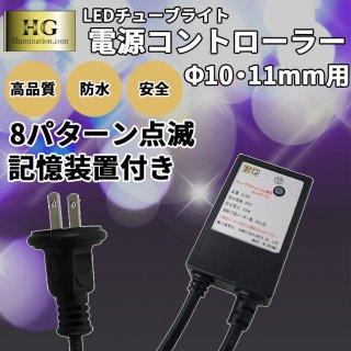 LEDチューブライトφ10mm・11mm専用電源コントローラー (記憶装置付き)【39705】ロープライト