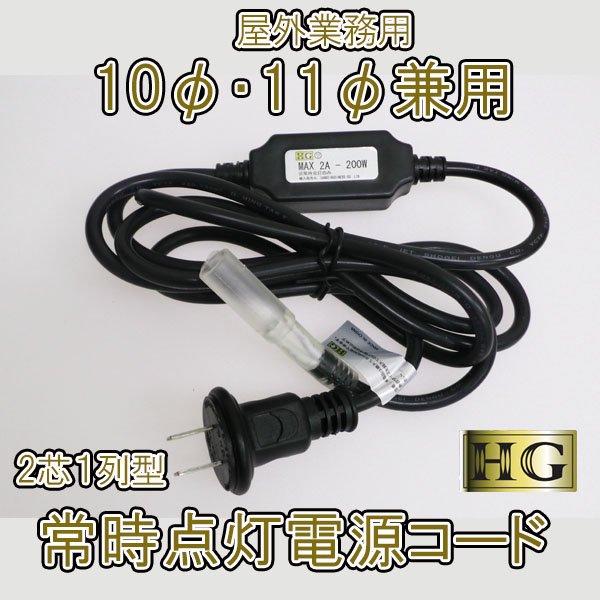 LEDチューブライトφ10mm/11mm専用常点電源コード 部品【39712】ロープライト