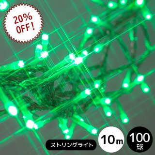 LEDイルミネーション【6ヶ月間保証】ストレート 100球 グリーン 透明配線【39689】