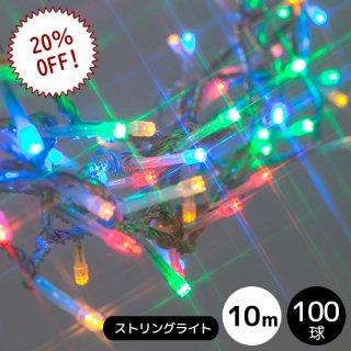 LEDイルミネーション【6ヶ月間保証】ストレート 100球 ミックス 透明配線【39627】