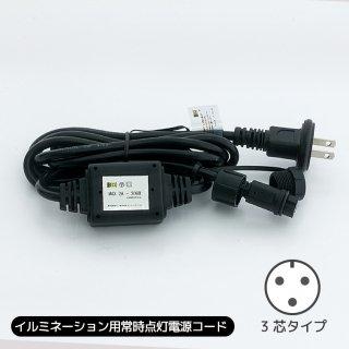 HG定番シリーズ専用常時点灯ACコード-2A ブラック