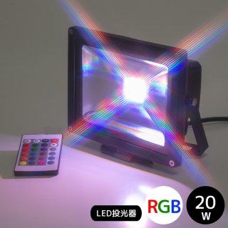 RGB16色 20W LED投光器 専用リモコン付属(記憶装置付き)【60008】