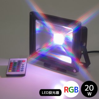 【2年間保証】RGB16色 20W LED投光器 専用リモコン付属【60008】