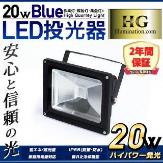 20W LED投光器 ブルー【60003】