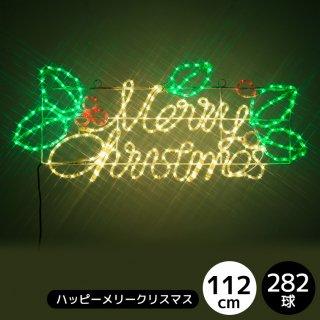LEDイルミネーション モチーフライト ハッピーメリークリスマス【39767】