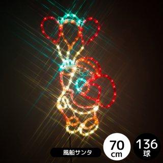 LEDイルミネーション モチーフライト 風船サンタ【39768】