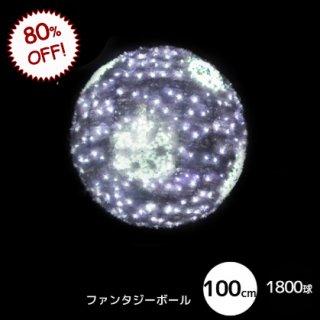 【限定特価】【超巨大】LEDイルミネーション モチーフライト ファンタジーボール ホワイト【39781】