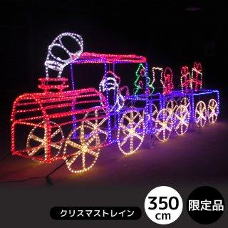 【受注生産】【超巨大】 超巨大LEDイルミネーション モチーフライト クリスマストレイン ミックス 【39779】