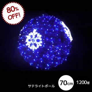 【限定特価】【超巨大】LEDイルミネーション モチーフライト サテライトボール ブルー【39782】