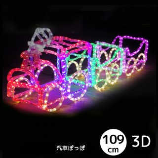 【限定品】LEDモチーフイルミネーション 汽車ぽっぽ【39775】