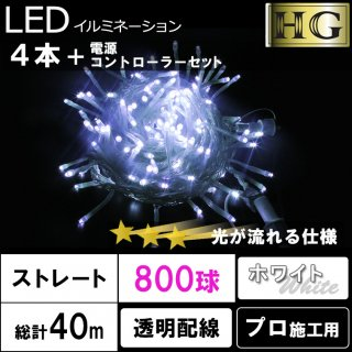 【流れる光】800球 ハイパーストリーム ストレートライト【24V】 ホワイト (電源コントローラー付き)【3641】