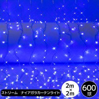 【流れる光】600球 ハイパーストリーム ナイアガラカーテンライト【24V】 ブルー (電源コントローラー付き)【3646】LEDイルミネーションライト