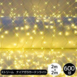 LEDイルミネーション【6ヶ月間保証】ストリーム 600球 シャンパンゴールド(電源コントローラ付き)【3647】