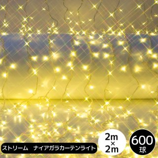 LEDイルミネーション ストリーム ナイアガラカーテンライト 600球セット シャンパンゴールド(電源コントローラ付き)【3647】