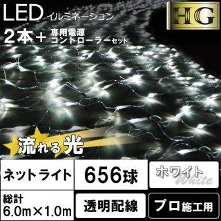 【流れる光】656球 ハイパーストリーム ネットライト【24V】 ホワイト (電源コントローラー付き) 総計6m×1m【3648】LEDイルミネーションライト