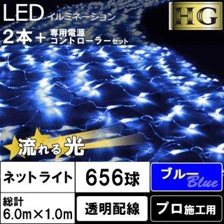 【流れる光】656球 ハイパーストリーム ネットライト【24V】 ブルー (電源コントローラー付き) 総計6m×1m【3649】LEDイルミネーションライト