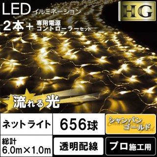 【流れる光】656球 ハイパーストリーム ネットライト【24V】 シャンパンゴールド (電源コントローラー付き) 総計6m×1m【3650】LEDイルミネーションライト