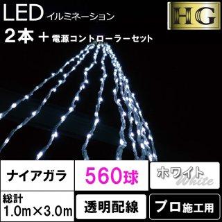 【HG】560球 ナイアガラ 透明配線 (縦幅3m×横幅1m 10列)  (電源コントローラー付き) ホワイト【3651】