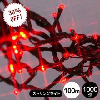 LEDイルミネーションライト ストリングライト 1,000球セット レッド 黒配線(点滅コントローラー電源コード付き)【3661】
