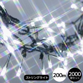 LEDイルミネーション【6ヶ月間保証】ストレート 2,000球 ホワイト 黒配線(常時点灯電源コード付き)【3671】