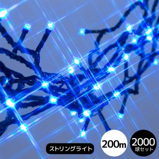 LEDイルミネーションライト ストリングライト 2,000球セット ブルー 黒配線(常時点灯電源コード付き)【3672】