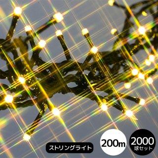 LEDイルミネーション ストリングライト 2,000球セット シャンパンゴールド 黒配線(常時点灯電源コード付き)【3673】
