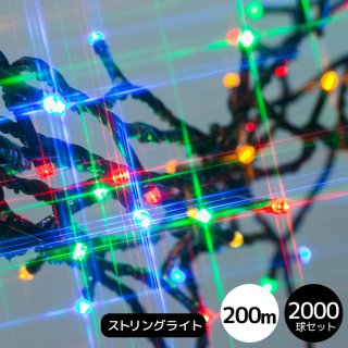 LEDイルミネーションライト ストリングライト 2,000球セット ミックス 黒配線(常時点灯電源コード付き)【3674】