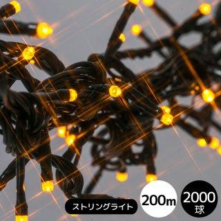 LEDイルミネーションライト ストリングライト 2,000球セット イエロー 黒配線(常時点灯電源コード付き)【3676】