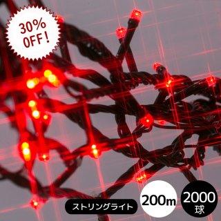 LEDイルミネーションライト ストリングライト 2,000球セット レッド 黒配線(常時点灯電源コード付き)【3677】