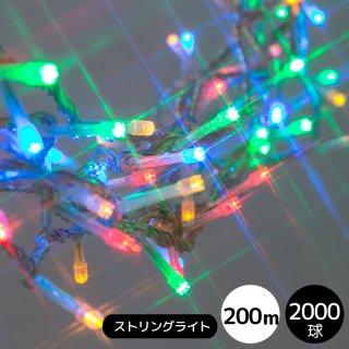 LEDイルミネーションライト ストリングライト 2,000球セット ミックス 透明配線(常時点灯電源コード付き)【3682】