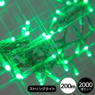 LEDイルミネーションライト ストリングライト 2,000球セット グリーン 透明配線(常時点灯電源コード付き)【3683】