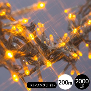 LEDイルミネーション ストリングライト 2,000球セット イエロー 透明配線(常時点灯電源コード付き)【3684】