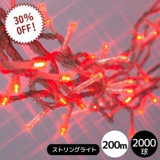 LEDイルミネーションライト ストリングライト 2,000球セット レッド 透明配線(常時点灯電源コード付き)【3685】