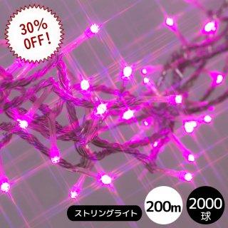 【特価販売/在庫限り】LEDイルミネーションライト ストリングライト 2,000球セット ピンク 透明配線(常時点灯電源コード付き)【3686】