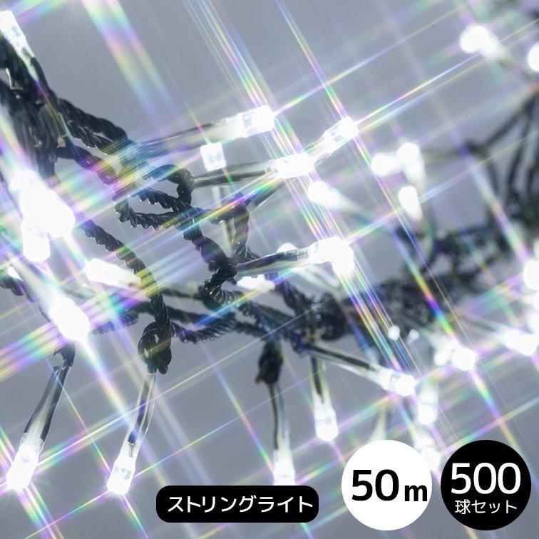 LEDイルミネーション ストリングライト 500球セット ホワイト 黒配線(点滅コントローラー電源コード付き)【4047】