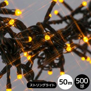 LEDイルミネーション ストリングライト 500球 イエロー 黒配線(電源コントローラー付き)【4052】