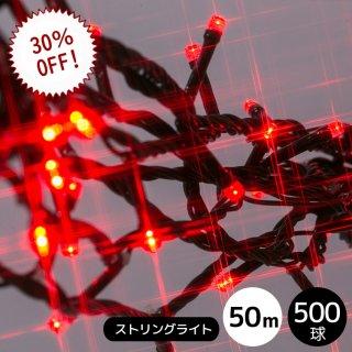 【特価販売/在庫限り】LEDイルミネーションライト ストリングライト 500球セット レッド 黒配線(点滅コントローラー電源コード付き)【4053】