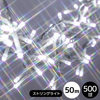 【特価販売/在庫限り】LEDイルミネーションライト ストリングライト 500球セット ホワイト 透明配線(点滅コントローラー電源コード付き)【4060】