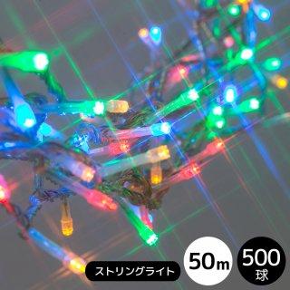 【特価販売/在庫限り】LEDイルミネーションライト ストリングライト 500球セット ミックス 透明配線(点滅コントローラー電源コード付き)【4063】