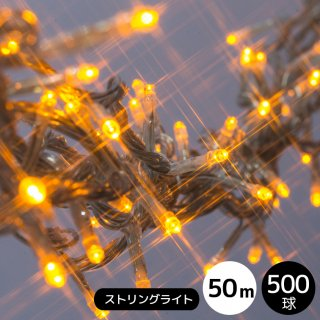 LEDイルミネーション ストリングライト 500球 イエロー 透明配線(電源コントローラー付き)【4065】