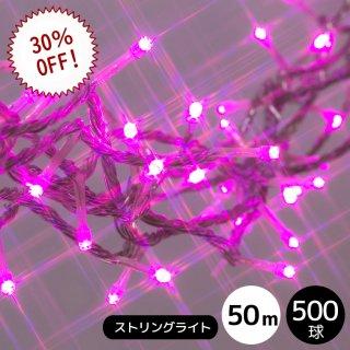 LEDイルミネーション ストリングライト 500球セット ピンク 透明配線(電源コントローラー付き)【4067】