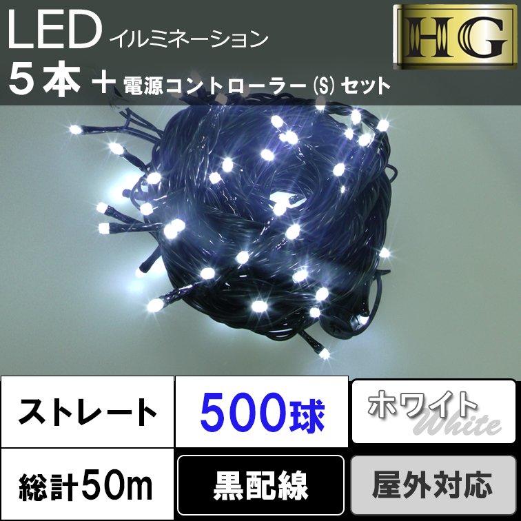 (送料無料)【HG定番シリーズ】500球 ストレート 黒配線 ホワイト (SLモデル)専用コントローラー(S)付き【3714】