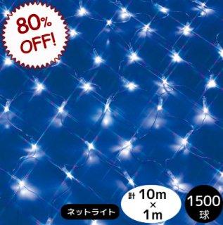 【限定特価】1500球ネットライト 透明配線 ブルー 専用常時点灯電源コード付き 総計10m×1m【39784】